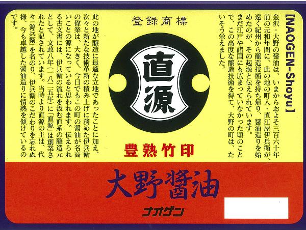 竹印しょうゆ 濃口 1.8L
